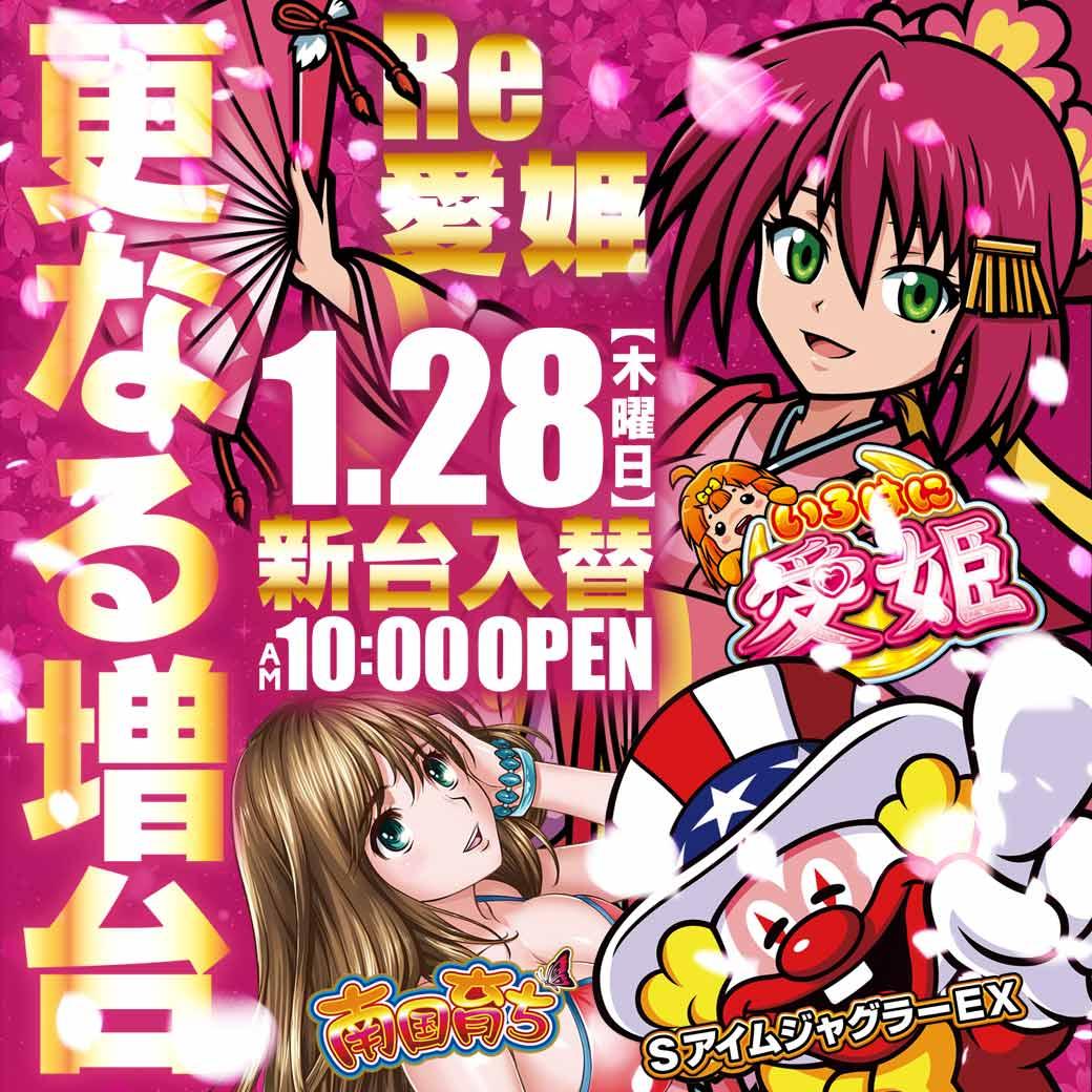 👑那珂川キング本店1500