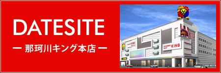 那珂川キング本店1500